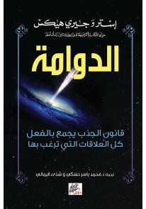 الدوامة : قانون الجذب يجمع بالفعل كل العلاقات التي...
