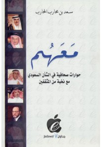معهم : حوارات صحافية في الشأن السعودي مع نخبة من ا...