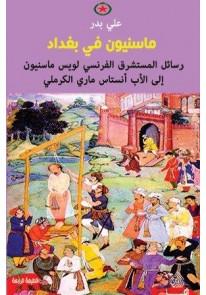 ماسينيون في بغداد