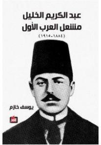 عبد الكريم الخليل مشعل العرب الاول
