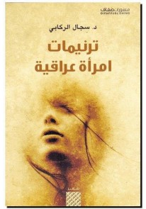ترنيمات امرأة عراقية