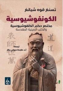 الكونفوشيوسية : مختصر حكم الكنفوشيوسية والكتب الصينية المقدسة