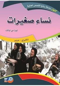 نساء صغيرات : إنكليزي - عربي
