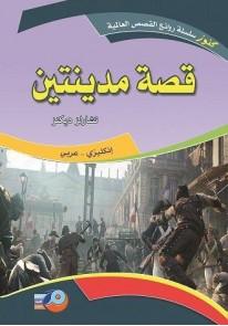 قصة مدينتين : إنكليزي - عربي