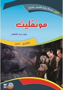 مونفليت : إنكليزي - عربي