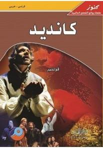 كانديد فرنسي - عربي