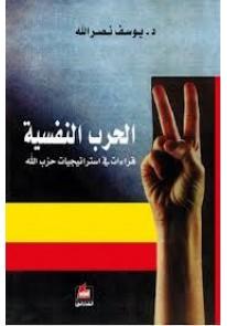 الحرب النفسية : قراءات في استراتيجيات حزب الله
