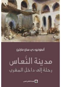 مدينة النُّعاس : رحلة إلى داخل المغرب