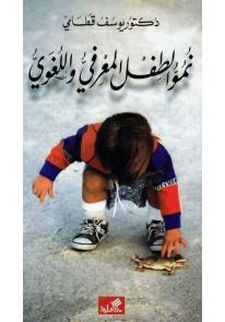 نمو الطفل المعرفي واللغوي