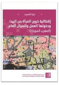 إشكالية خروج المرأة من البيت ودخولها العمل والمجال العام : المغرب أنموذجاً