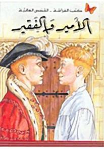 القصص العالميّة (11 - 15 سنة) : الأمير والفقير...