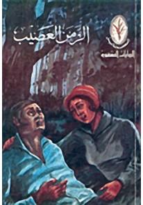 الروايات المشهورة (12 - 15 سنة) : الزمن العصيب...