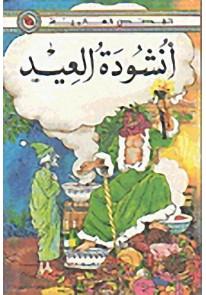 القصص العالمية (10 - 14 سنة) : أنشودة العيد...