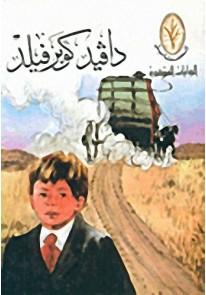 الروايات المشهورة (12 - 15 سنة) : دافيد كوبرفيلد...