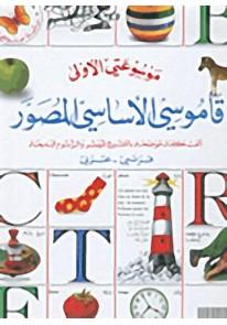 موسوعتي الأولى 10 - 14 سنة : قاموسي الأساسي المصوّ...