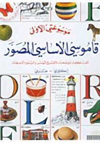 موسوعتي الأولى 6 - 10 سنوات : قاموسي الأساسي المصو...