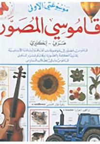 موسوعتي الأولى 6 - 10 سنوات : قاموسي المصوّر - عرب...