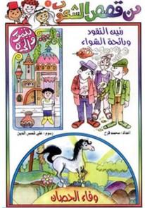 من قصص الشعوب : وفاء الحصان