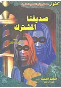 صديقنا المشترك : إنكليزي - عربي