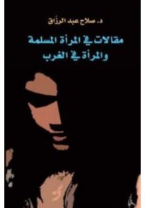 مقالات في المرأة المسلمة والمرأة في الغرب...
