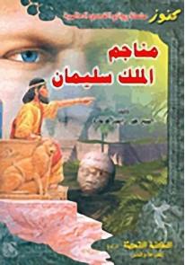 مناجم الملك سليمان : إنكليزي - عربي...