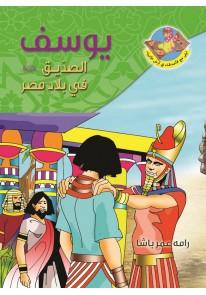 يوسف الصديق في بلاد مصر