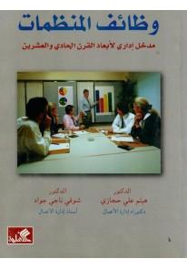وظائف المنظمات : مدخل إداري لأبعاد القرن الحادي وا...