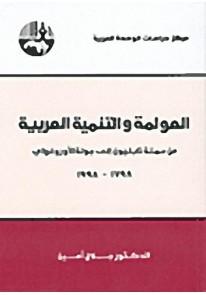 العولمة والتنمية العربية : من حملة نابليون إلى جول...