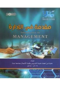 مقدمة في الإدارة