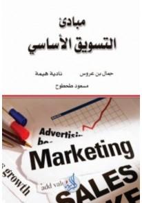 مبادئ التسويق الأساسي