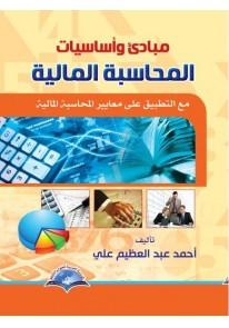 مبادئ وأساسيات المحاسبة المالية مع التطبيق علي معا...