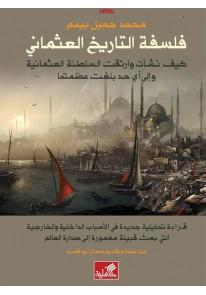 فلسفة التاريخ العثماني : كيف نشأت وارتقت السلطنة العثمانية وإلى أي حد بلغت عظمتها
