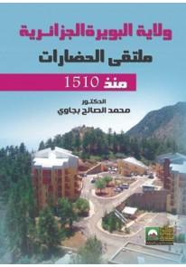 ولاية البويرة الجزائرية ملتقى الحضارات : منذ 1510