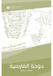 سلسلة أبحاث في تاريخ البحرين : دوحة الفارسية...