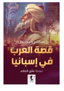 قصة العرب في إسبانيا