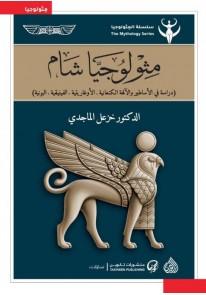 مثولوجيا شام : دراسة في الأساطير والآلهة الكنعانية...