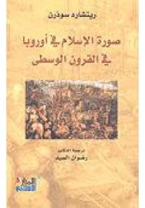 صورة الإسلام في أوروبا في القرون الوسطى...