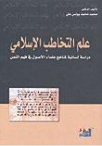 علم التخاطب الإسلامي