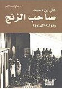 علي بن محمد صاحب الزنج
