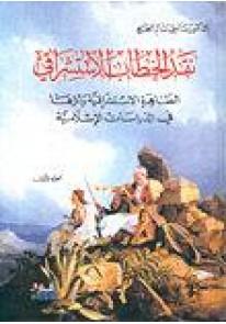 نقد الخطاب الاستشراقي 2/1
