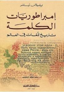 إمبراطوريات الكلمة : تاريخ للغات في العالم