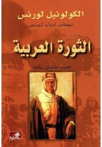 الثورة العربية