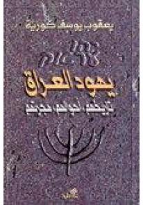 يهود العراق : تأريخهم وأحوالهم وهجرتهم...