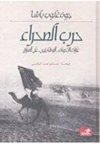 حرب الصحراء : غارات الإخوان الوهابيين على العراق