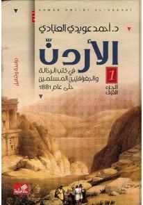 الأردن في كتب الرحالة والجغرافيين المسلمين حتى عام 1881 دراسة وتحليل - شواهد مفصلة وتضمينات في مجلدين