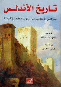 تاريخ الأندلس : من الفتح الإسلامي حتى سقوط الخلافة...