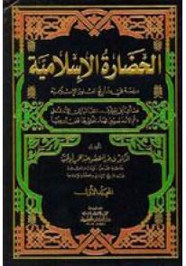 الحضارة الإسلامية : دراسة في تاريخ العلوم الإسلامية 1-2