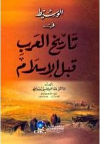 الوسيط في تاريخ العرب قبل الإسلام