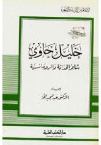 خليل حاوي : شاعر الحداثة والرومانسية - الجزء الثالث والأربعون من سلسلة أعلام الأدباء والشعراء