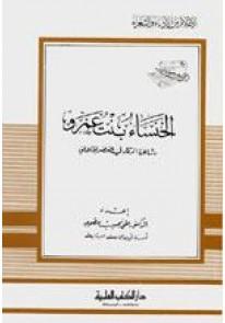 الخنساء بنت عمرو : شاعرة الرثاء في العصر الجاهلي - الجزء الخامس والأربعون من سلسلة أعلام الأدباء والشعراء